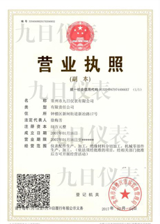 澳门赌城国际仪表qi业法ren营业执照