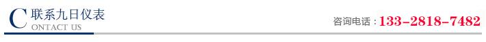 常州bbin体yu官wang仪表主ying:金属管浮子流量计,微小流量金属管浮子流量计,是优xiu的金属管浮子流量计厂家,咨询金属管浮子流量计,联系电话:13328187482